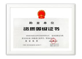 地质勘察乙级单位证书